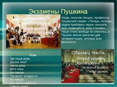 Экзамены Пушкина Когда, окончив лекцию, профессор Кошанский сказал: «Теперь, ...