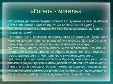 «Гогель - могель» 19 октября до самой смерти останется у Пушкина самым памятн...