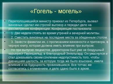 «Гогель - могель» Переполошившийся министр приехал из Петербурга, вызвал вино...