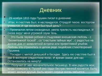 Дневник 29 ноября 1815 года Пушкин писал в дневнике: Итак, я счастлив был, я ...