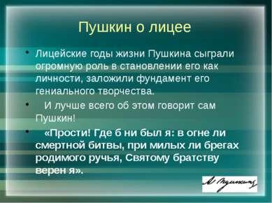 Пушкин о лицее Лицейские годы жизни Пушкина сыграли огромную роль в становлен...