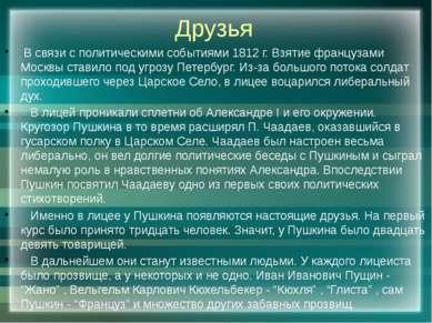 Друзья В связи с политическими событиями 1812 г. Взятие французами Москвы ста...
