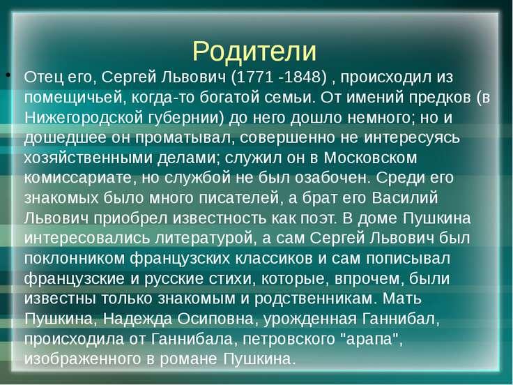 Родители Отец его, Сергей Львович (1771 -1848) , происходил из помещичьей, ко...