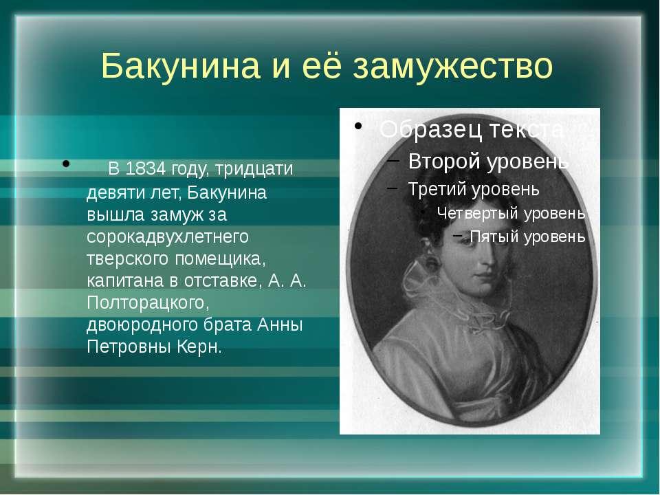 Бакунина и её замужество В 1834 году, тридцати девяти лет, Бакунина вышла зам...