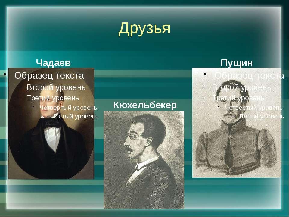 Друзья Чадаев Пущин Кюхельбекер