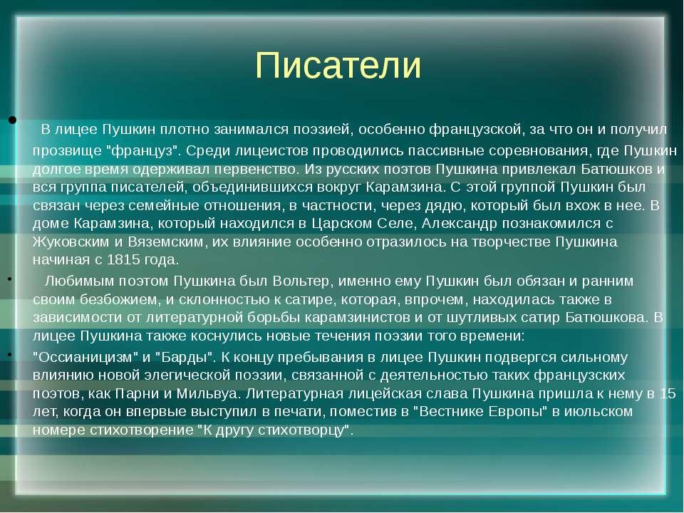 Писатели В лицее Пушкин плотно занимался поэзией, особенно французской, за чт...