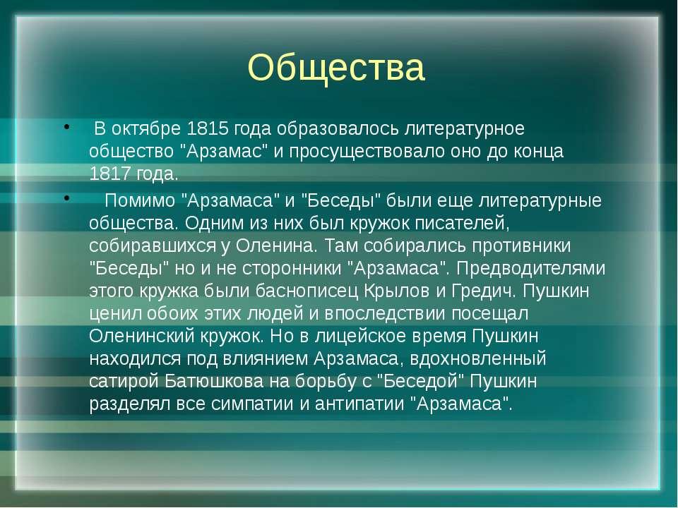 """Общества В октябре 1815 года образовалось литературное общество """"Арзамас"""" и п..."""