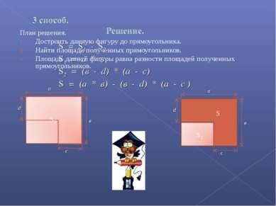 План решения. Достроить данную фигуру до прямоугольника. Найти площади получе...