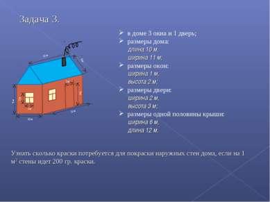 Задача 3. 10 м 5 м 2 м 11 м 2 м 3 м 12 м 6 м в доме 3 окна и 1 дверь; размеры...