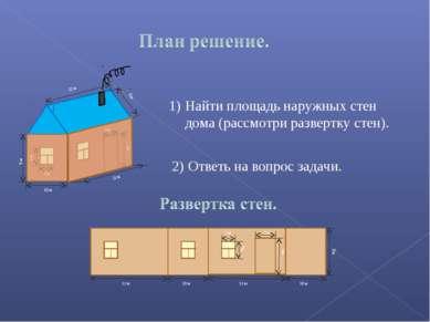 10 м 5 м 2 м 11 м 2 м 3 м 12 м 6 м 1 м Найти площадь наружных стен дома (расс...