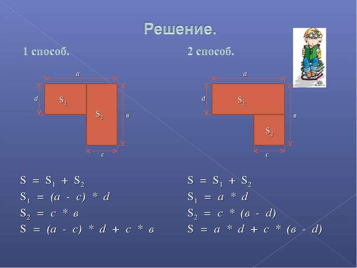 с d с d в а а в S1 S1 S2 S2 S = S1 + S2 S1 = (a - c) * d S2 = c * в S = (a - ...