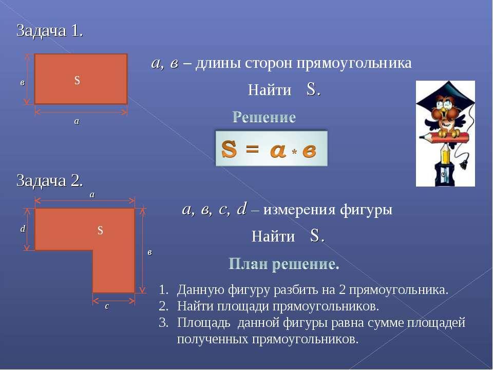 Задача 1. Задача 2. а в а, в – длины сторон прямоугольника S Найти S. а с в d...