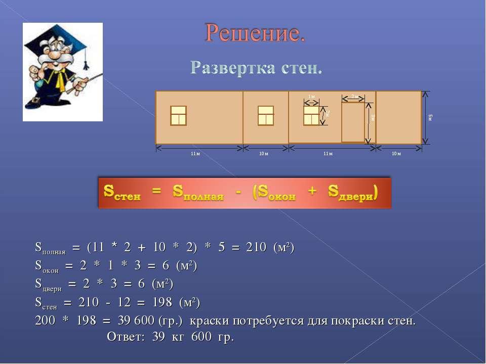 10 м 10 м 11 м 11 м 2 м 1 м 2 м 3 м 5 м Sполная = (11 * 2 + 10 * 2) * 5 = 210...