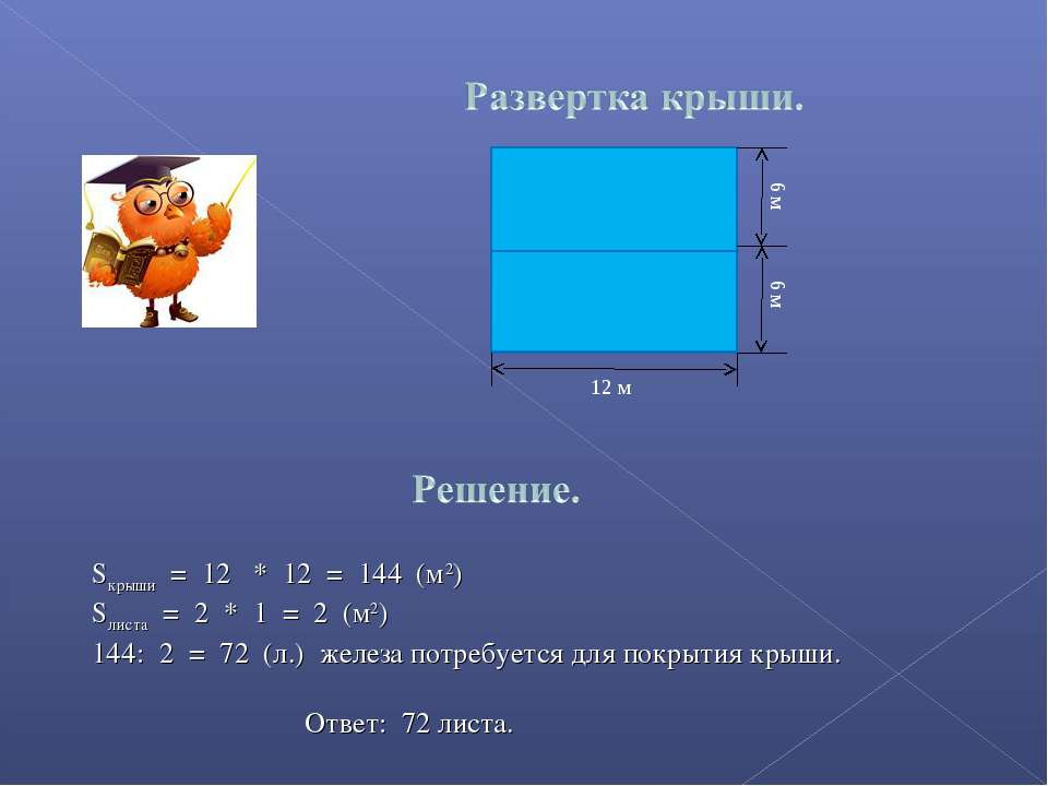 12 м 6 м 6 м Sкрыши = 12 * 12 = 144 (м2) Sлиста = 2 * 1 = 2 (м2) : 2 = 72 (л....