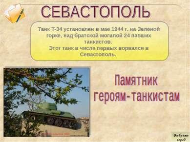 Танк Т-34 установлен в мае 1944 г. на Зеленой горке, над братской могилой 24 ...