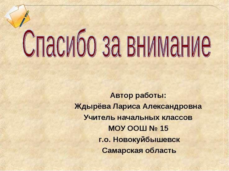 Автор работы: Ждырёва Лариса Александровна Учитель начальных классов МОУ ООШ ...