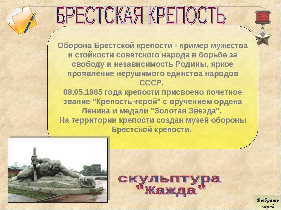 Выбрать город Оборона Брестской крепости - пример мужества и стойкости советс...