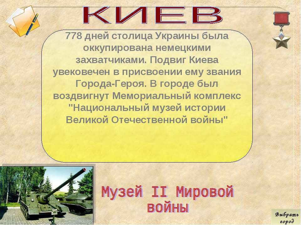 778 дней столица Украины была оккупирована немецкими захватчиками. Подвиг Кие...