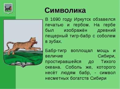 Символика В 1690 году Иркутск обзавелся печатью и гербом. На гербе был изобра...