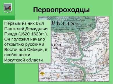 Первопроходцы Первым из них был Пантелей Демидович Пянда (1620-1623гг.). Он п...