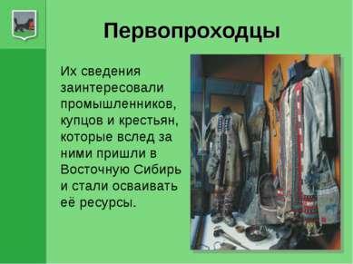 Первопроходцы Их сведения заинтересовали промышленников, купцов и крестьян, к...