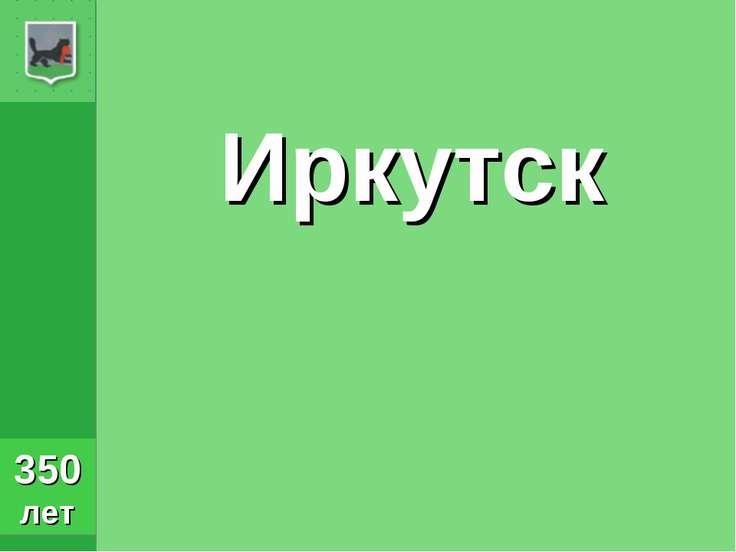 Иркутск 350 лет