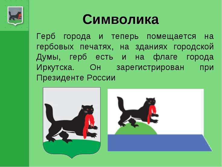Символика Герб города и теперь помещается на гербовых печатях, на зданиях гор...