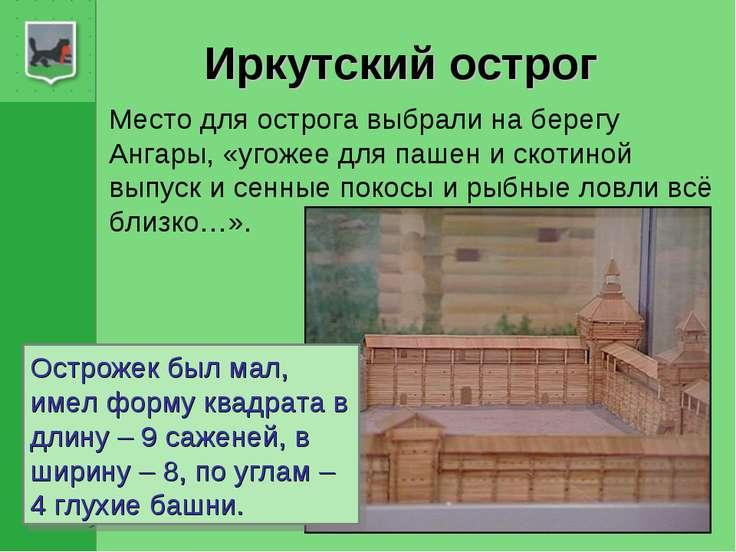Иркутский острог Место для острога выбрали на берегу Ангары, «угожее для паше...