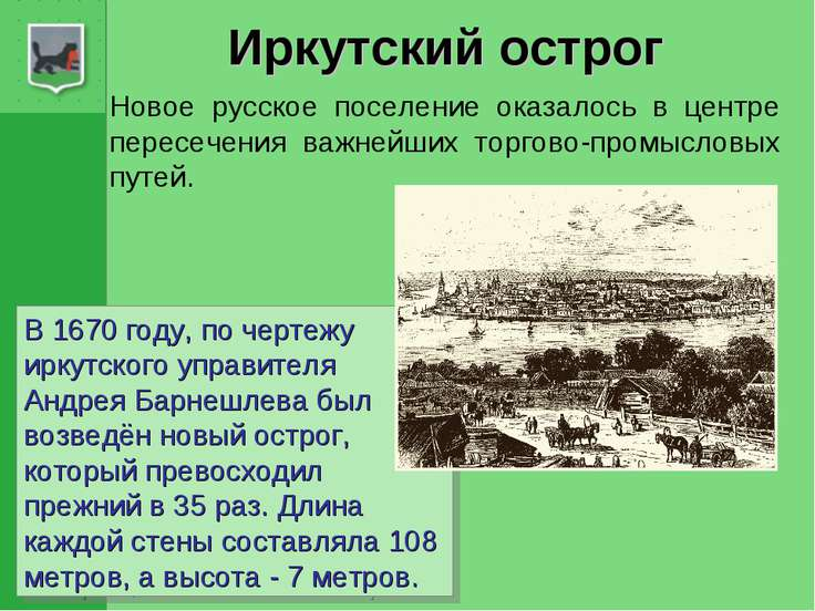 Иркутский острог Новое русское поселение оказалось в центре пересечения важне...