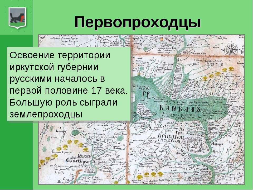Первопроходцы Освоение территории иркутской губернии русскими началось в перв...