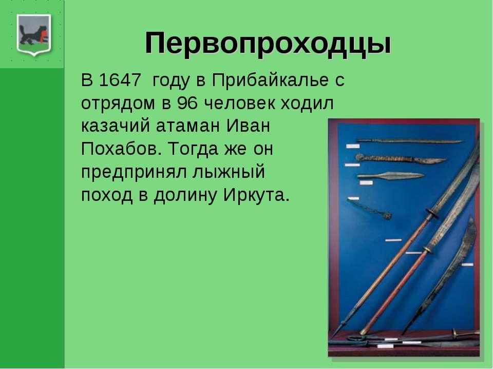 Первопроходцы В 1647 году в Прибайкалье с отрядом в 96 человек ходил казачий ...