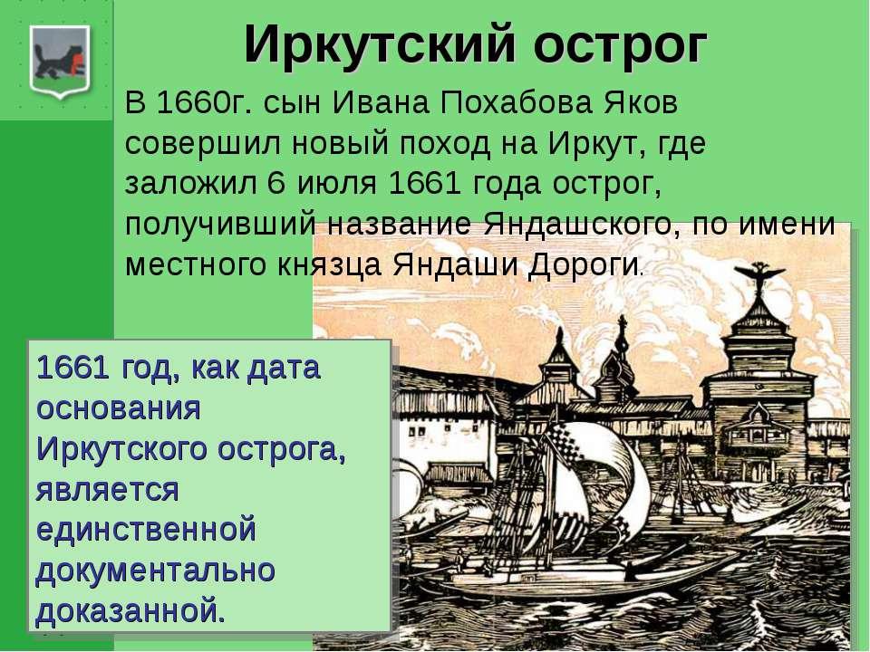 Иркутский острог В 1660г. сын Ивана Похабова Яков совершил новый поход на Ирк...