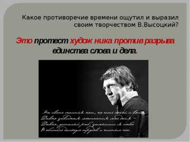Какое противоречие времени ощутил и выразил своим творчеством В.Высоцкий? Это...