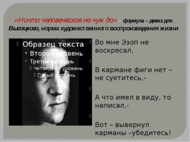 «Ничто человеческое не чуждо» – формула – девиз для Высоцкого, норма художест...