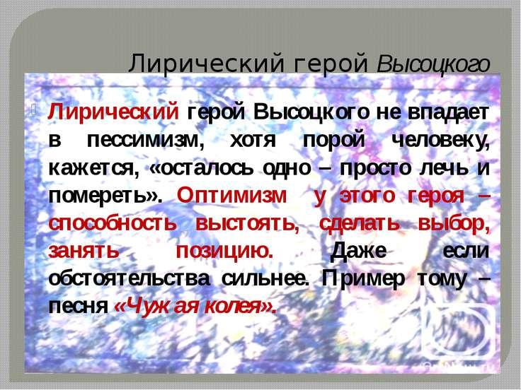 Лирический герой Высоцкого не впадает в пессимизм, хотя порой человеку, кажет...