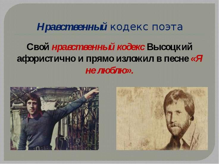 Нравственный кодекс поэта Свой нравственный кодекс Высоцкий афористично и пря...