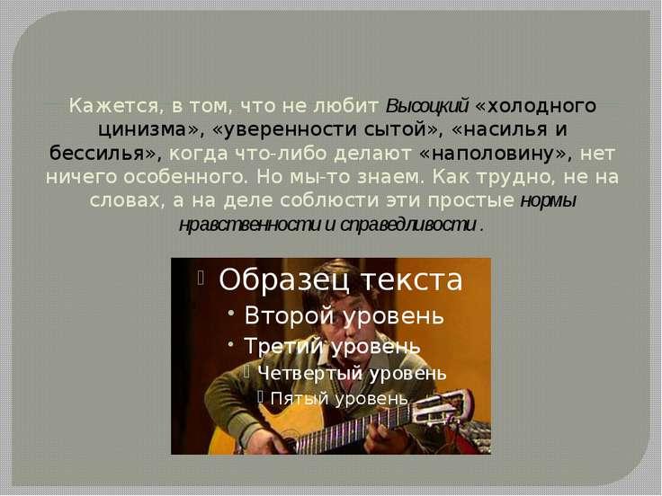 Кажется, в том, что не любит Высоцкий «холодного цинизма», «уверенности сытой...