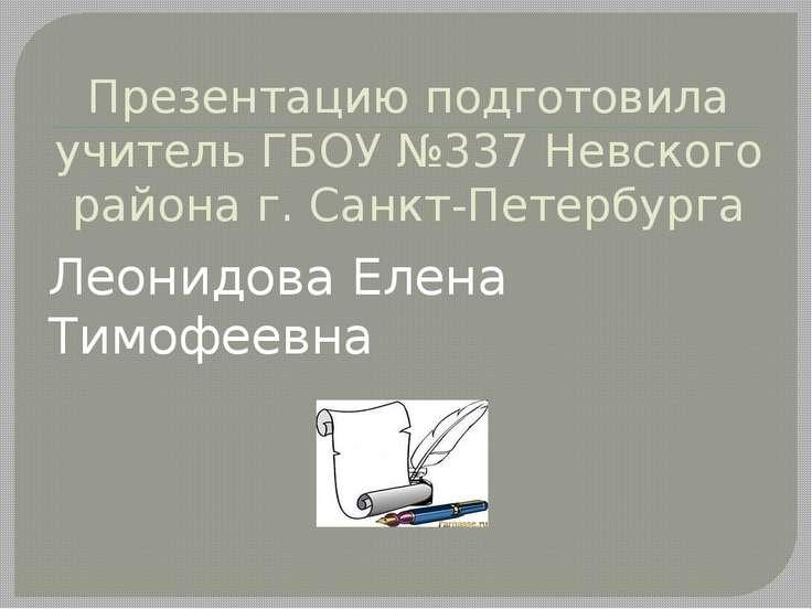 Презентацию подготовила учитель ГБОУ №337 Невского района г. Санкт-Петербурга...