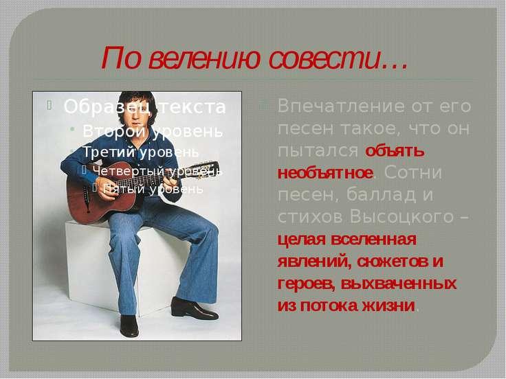 По велению совести… Впечатление от его песен такое, что он пытался объять нео...