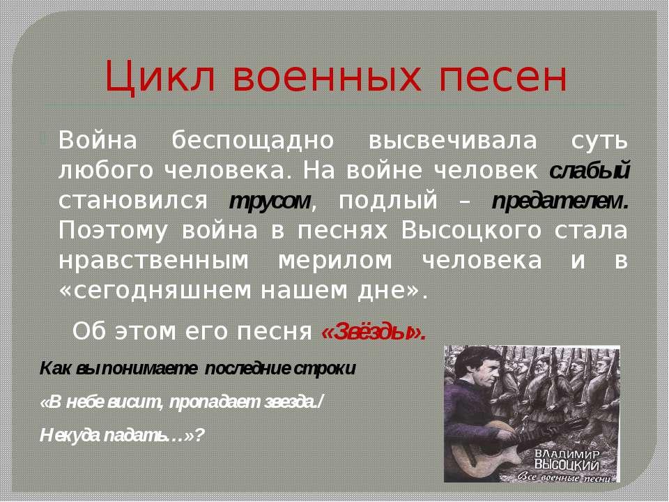 Цикл военных песен Война беспощадно высвечивала суть любого человека. На войн...