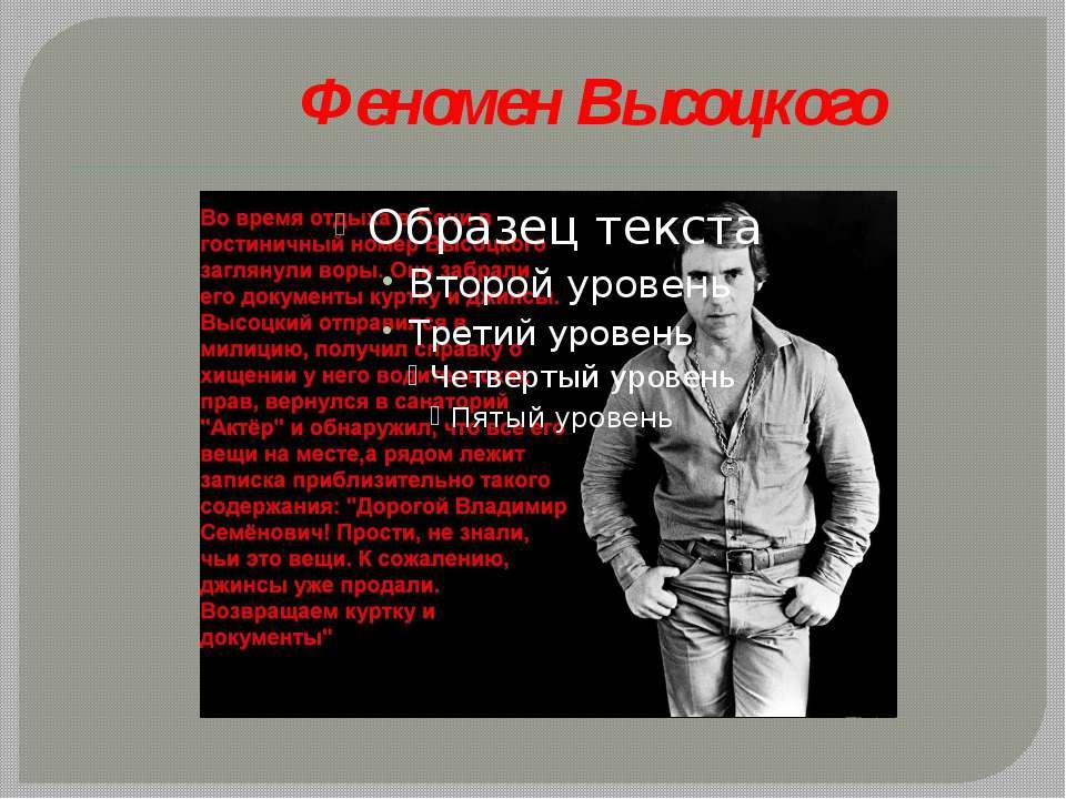 Феномен Высоцкого