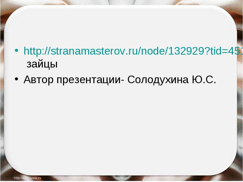 http://stranamasterov.ru/node/132929?tid=451%2C1054- зайцы Автор презентации-...