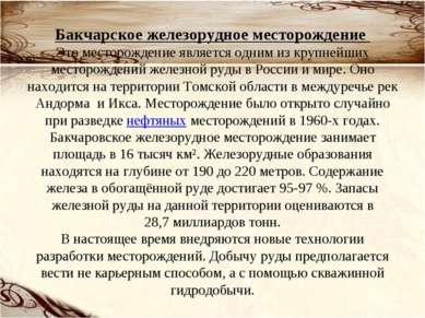Бакчарское железорудное месторождение Это месторождение является одним из кру...
