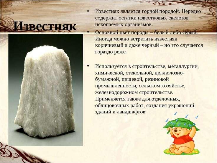 Известняк Известняк является горной породой. Нередко содержит остатки известк...