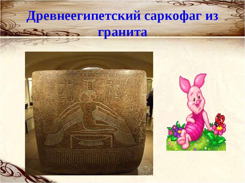 Древнеегипетский саркофаг из гранита