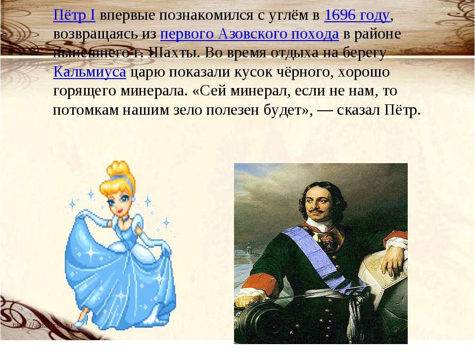 Пётр I впервые познакомился с углём в 1696 году, возвращаясь из первого Азовс...