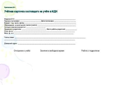 Приложение № 4 Учётная карточка состоящего на учёте в ИДН Фамилия И.О. ______...