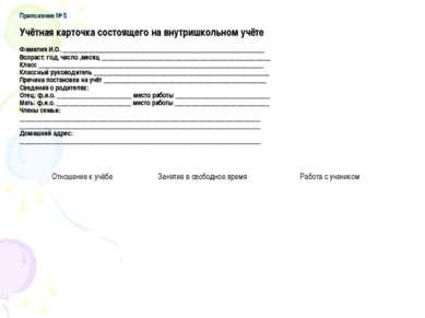Приложение № 5 Учётная карточка состоящего на внутришкольном учёте Фамилия И....