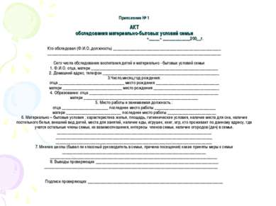 Приложение № 1 АКТ обследования материально-бытовых условий семьи «_____» ___...