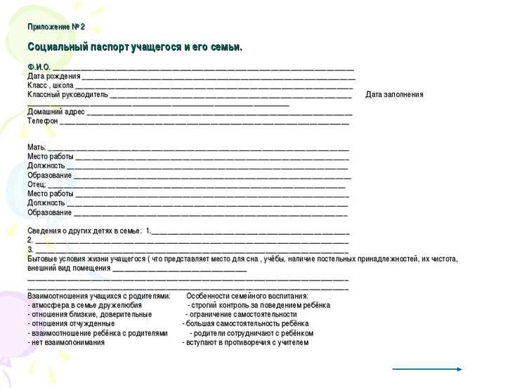 Приложение № 2 Социальный паспорт учащегося и его семьи. Ф.И.О. _____________...